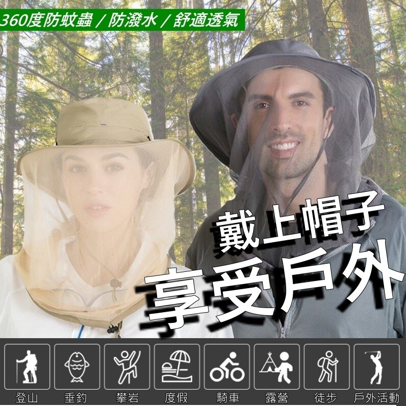 新款夏季户外釣魚防曬遮陽防蚊網紗面罩帽子