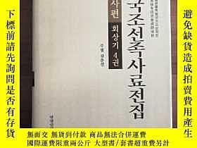 二手書博民逛書店罕見中國朝鮮族史料全集歷史篇,回憶錄第四卷Y272938 金春善