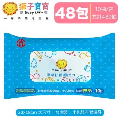 獅子寶寶 酒精抗菌擦拭巾10抽/包(台灣製)-48包