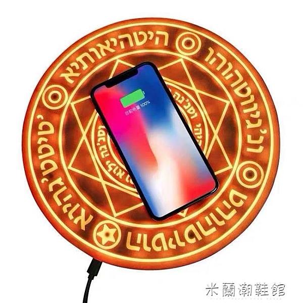 無線充電器 無線充電器10W快充三星S9蘋果8X11魔法陣圓盤s8鏡面立式XSP30pro 快速出貨