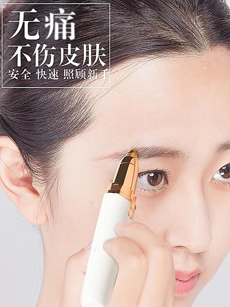 電動修眉刀 電動修眉刀眉毛修剪神器女士自動刮眉儀美容修剪器充電式網紅同款 夢藝