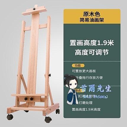 實木畫架 櫸木製平立兩用油畫架支架式畫板套裝美術生專用升降實木折疊T