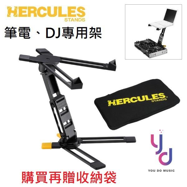 (贈收納袋) Hercules DG400BB DJ專用 桌上型 筆電架 筆記型電腦架 海克力斯 附 說明書