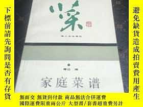 二手書博民逛書店罕見家庭菜譜(C架)Y18892 青邊 輕工業出版 出版1988