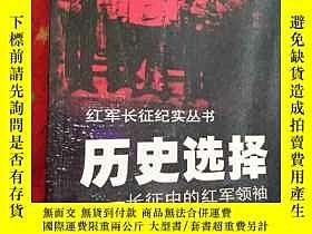 二手書博民逛書店罕見歷史選擇:長征中的紅軍領袖――紅軍長征紀實叢書Y7650 張