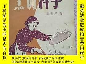 二手書博民逛書店罕見烹調科學,〔B790〕Y199623 廖素琴 上海科學普及出