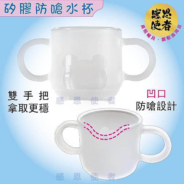 矽膠防嗆水杯 - 凹口設計防嗆到、雙把手好握拿更穩,練習自己喝水更輕鬆 [ZHCN2028]