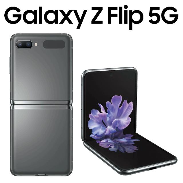 SAMSUNG Galaxy Z Flip 5G-頑美灰