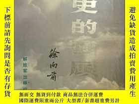 二手書博民逛書店《歷史的回顧(上)》第一章罕見風雨 、第二章 革命生涯的起點、第
