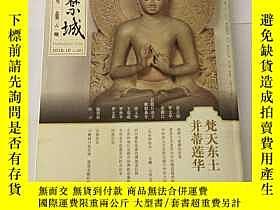 二手書博民逛書店罕見紫禁城(2016年10月號)總第261期Y274876