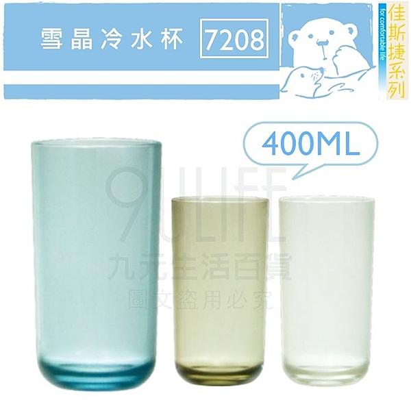 【九元生活百貨】佳斯捷 7208 雪晶冷水杯/400ml 口杯 杯子 MIT