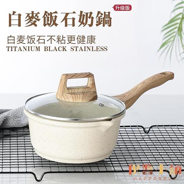 鐵木真白麥飯石小奶鍋寶寶輔食鍋不粘鍋煎煮一體雪平鍋【倪醬小舖】