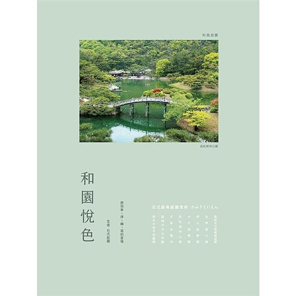 和園悅色—日式經典庭園賞析