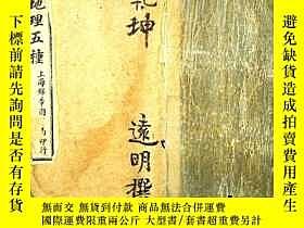 二手書博民逛書店道教老法本罕見風水地理書 地理五種 16筒頁 件Y174604