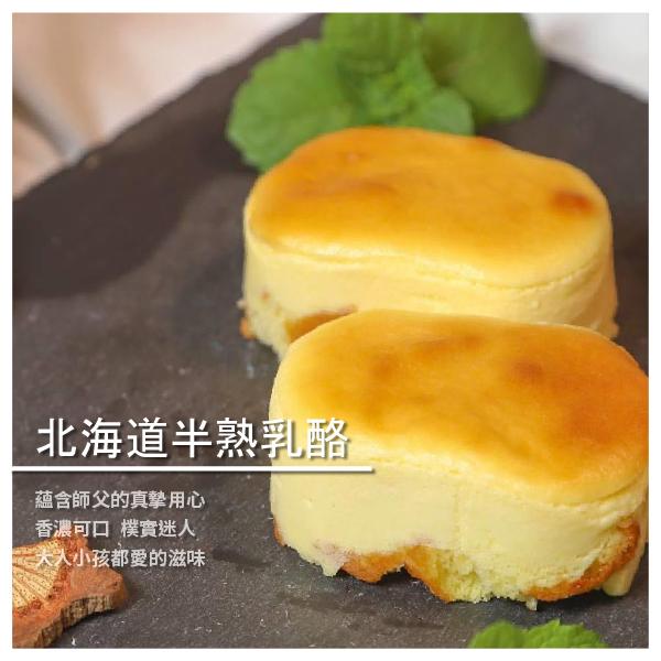 【Woo Bakery 壞麵包】北海道半熟乳酪 5入
