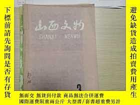 二手書博民逛書店山西文物期刊罕見1982年第3期Y6936 出版1982