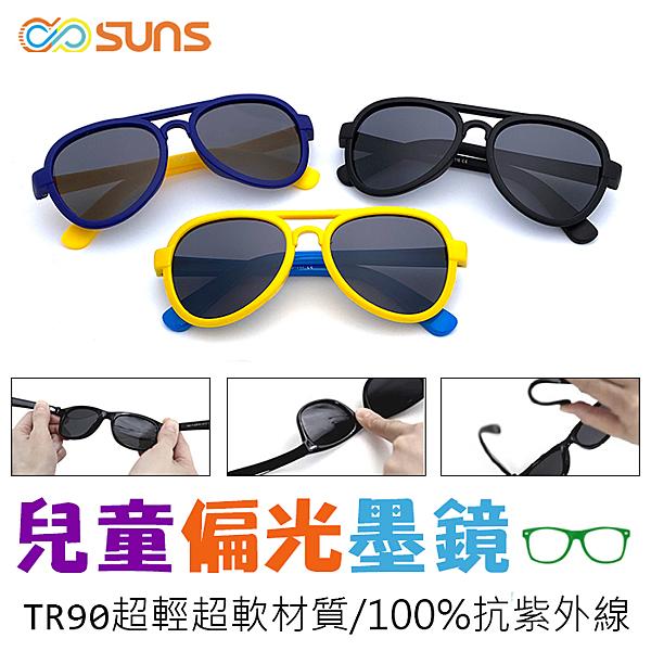 兒童偏光墨鏡 TR90進口輕盈材質 2~6歲適用 不易損壞 兒童專用抗紫外線 UV400 保護孩子眼睛