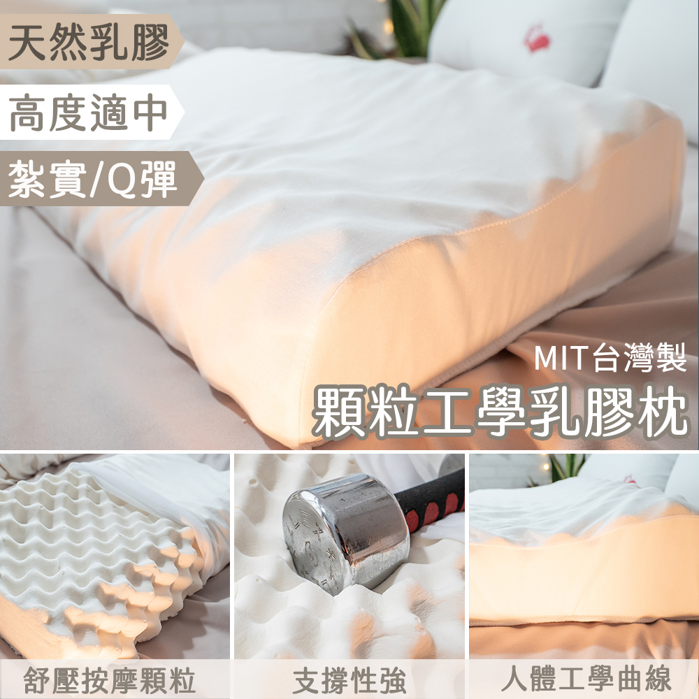 顆粒工學乳膠枕 60X40X高12cm(±3公分) 純天然乳膠 台灣製|【棉床本舖】