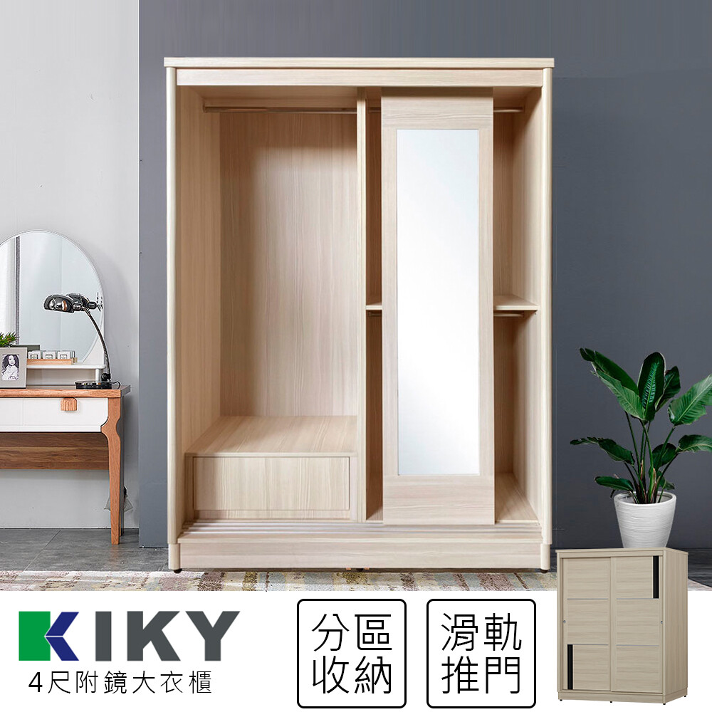 kiky 宇都滑門免組裝4尺超大衣櫃(附全身鏡)