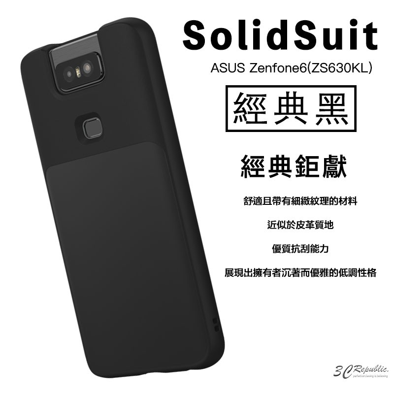 犀牛盾 華碩 ASUS ZenFone6 ZS630KL 防摔殼 軍規 背蓋 手機殼 保護殼 經典黑