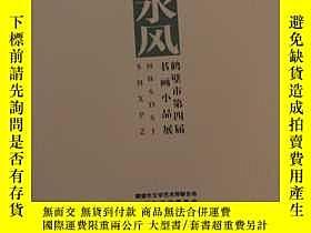 二手書博民逛書店淇水風罕見鶴壁市第四屆書畫小品展Y240338
