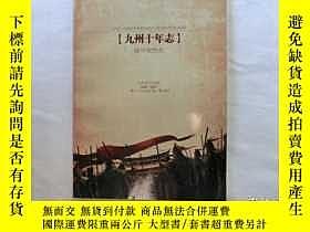 二手書博民逛書店罕見九州十年志(鐵甲依然在)(2001—2011)Y27911