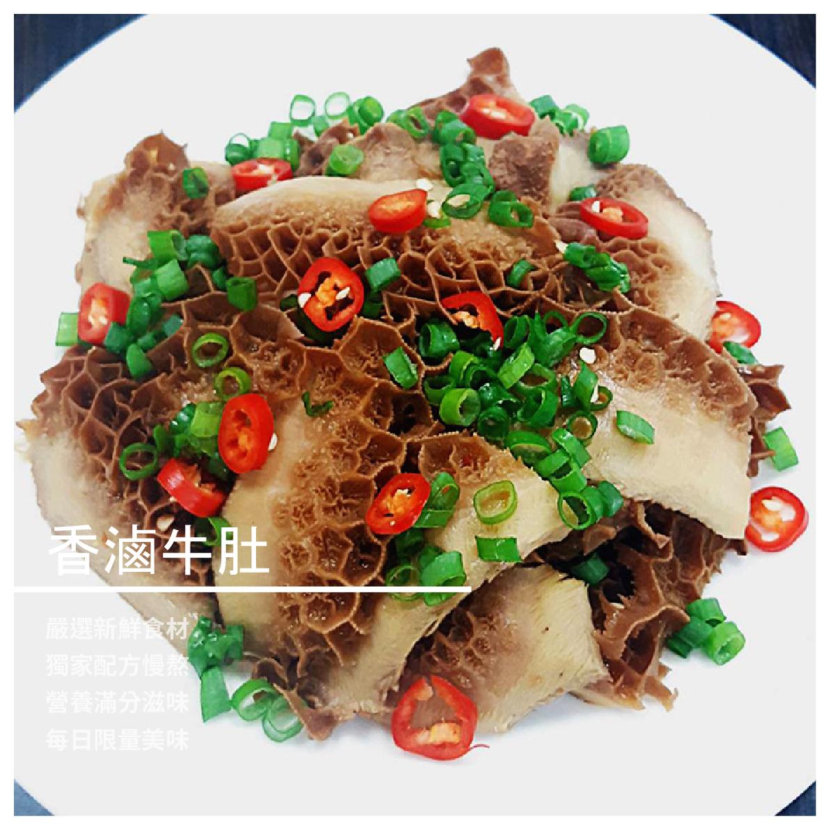 【天蓬軟骨料理餐館】香滷牛肚/200g/包