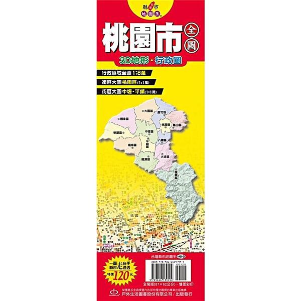 台灣縣市地圖王:桃園市全圖