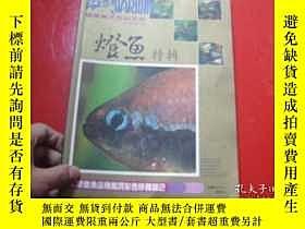 二手書博民逛書店罕見全球燈魚品種鑑賞彩色珍藏版2:燈魚特輯Y207309 觀賞魚
