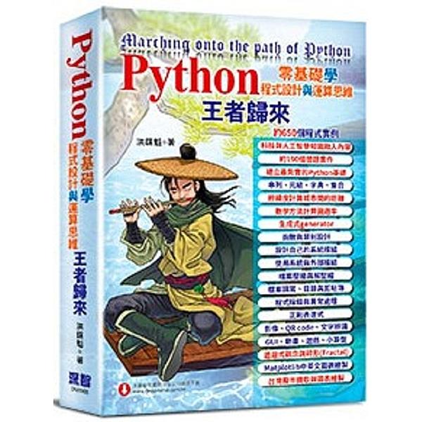 Python零基礎學程式設計與運算思維:王者歸來