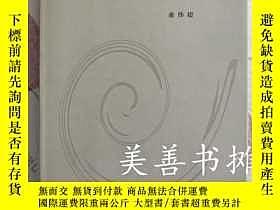 二手書博民逛書店古史的考古學探索罕見(精裝)Y103373 俞偉超 著 文物出版