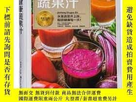 二手書博民逛書店蔬果汁書大全罕見健康蔬果汁 營養蔬菜果汁搭配大全書 食譜 榨果汁