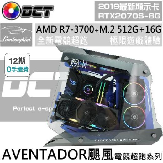 【DCT】蘭博基尼-AVENTADOR 颶風 -電競主機 (DCT-L4) R7 3700X   /芝奇  幻光 記憶體 8GB*2 /技嘉 AORUS RTX2070 SUPER 8G/512G