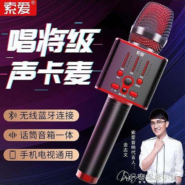 【話筒音響一體麥克風】索愛MC1全民電視K歌家用KTV專用 安妮塔小鋪