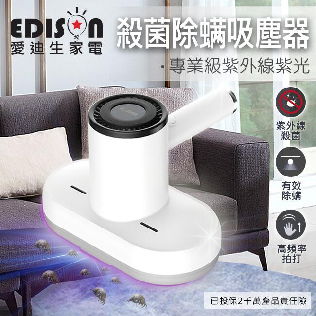 edison 愛迪生無線紫外線殺菌大吸力除螨神器(e0055-z)