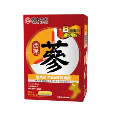 【信東】西洋蔘B群雙層錠(60錠/盒)