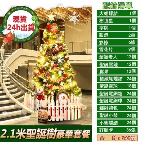 愛上生活台灣24小時現貨 2.1米聖誕樹聖誕樹場景裝飾大型豪華裝飾品 聖誕節禮物
