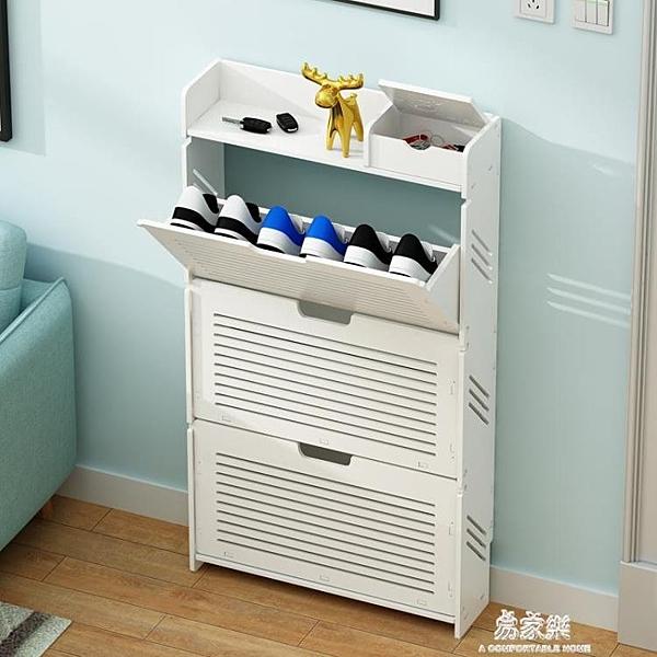 鞋櫃超薄翻鬥鞋櫃17cm簡易歐式小戶型省空間玄關櫃進門 交換禮物