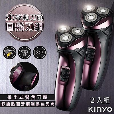 (2入)KINYO 三刀頭充電式電動刮鬍刀(KS-502)刀頭可水洗