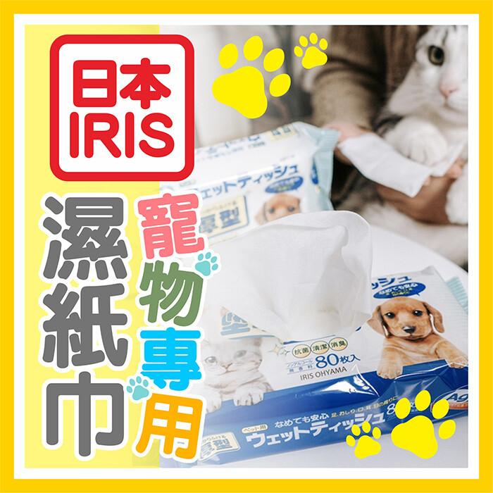 寵物專用~銀離子ag+ 無酒精 80抽 濕紙巾 寵物用濕紙巾 清潔濕巾 清潔濕紙巾 外出清潔 濕紙巾