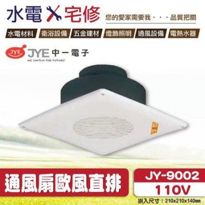 特價290元!中一電工 JY-9002 浴室通風扇直排 中一牌浴室排風扇 排風機 抽風機 歐風直排 -【水電宅修】