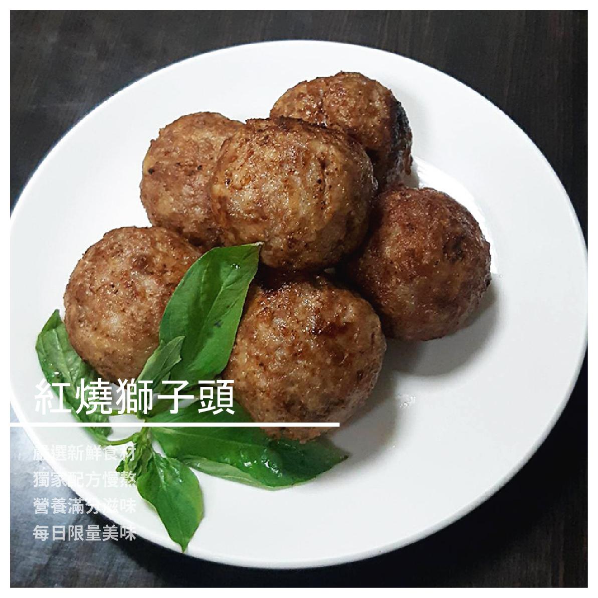 【天蓬軟骨料理餐館】紅燒獅子頭/6入/包