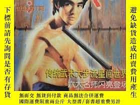 二手書博民逛書店中華武術雜誌期刊1999年7期李小龍封面雜誌罕見李小龍一個神話的