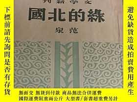 二手書博民逛書店罕見綠的北國Y14581 範泉 上海永祥印書館刊行 出版1946