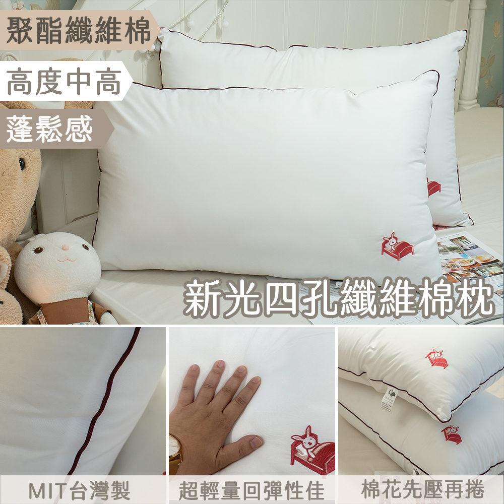 可愛兔兔LOGO電繡 新光四孔纖維棉枕頭 台灣製 【棉床本舖】