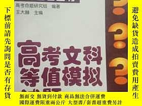 二手書博民逛書店罕見2001年最新版高考備考叢書《高考文科等值模擬試題》Y135
