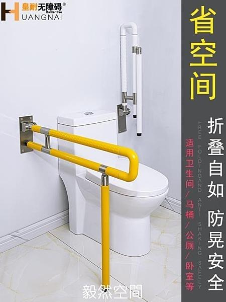衛生間老人扶手防滑欄桿無障礙浴室不銹鋼殘疾人安全廁所馬桶拉手 【快速】