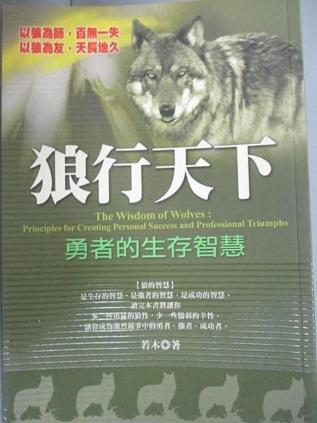 【書寶二手書T6/勵志_GEZ】狼行天下-勇者的生存智慧_若木