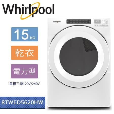 【美國原裝進口】Whirlpool惠而浦-15KG電力型滾筒乾衣機 8TWED5620HW(含基本運費+基本安裝+舊機回收)