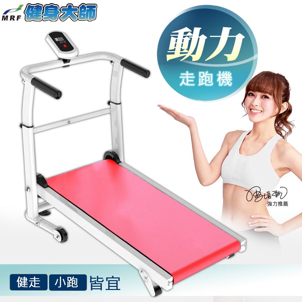 健身大師-粉愛跑動力型走跑健步機(健身大師/健步機/走跑機)